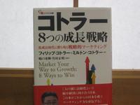 8つの成長戦略