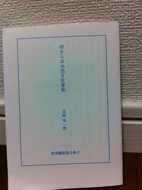 """""""枠""""からはみ出すスーパーサラリーマンの仕事術"""