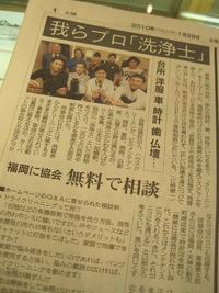 朝日新聞で紹介していただきました