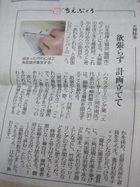 読売新聞に連続掲載 6