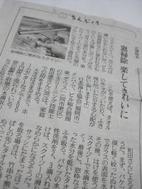 読売新聞に連続掲載 4