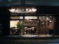 ダイニングカフェ麻の葉ニューオープン!!