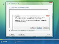 Vista RC2 を VMware にインスコしてみよう!