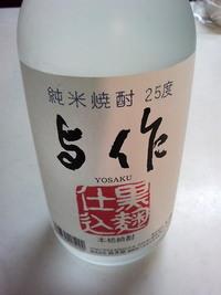 与作(純米焼酎25度)