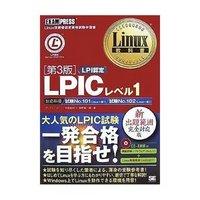 Linux 教科書 LPICレベル1