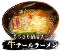 炭薫(すみか)牛テールラーメン