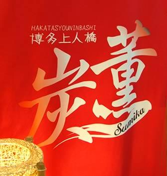 博多上人橋通りラーメン炭薫(すみか)