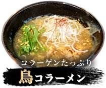 博多炭薫(すみか)鳥コラーメン