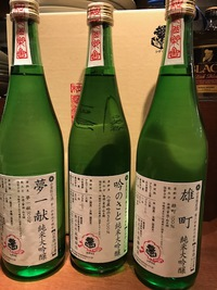 繁桝の   旨い地酒