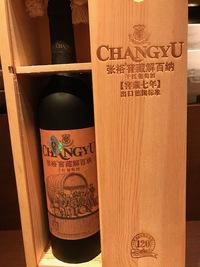 中国産 ワイン
