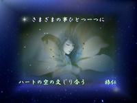 209-03『 さまざまの事ひとつ一つに ハートの空の交じり合う 』尻取り都々逸