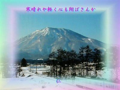 『 寒晴れや軽く心も翔ばさんか 』フォト旅575交心zrz1702