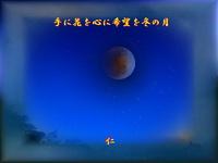 『 手に花を心に希望冬の月 』平和の砦sk0401