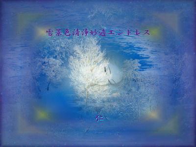フォトエンドレス・ラブ交心『 雪景色清浄妙適エンドレス 』
