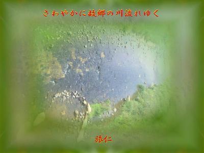 フォト575『 さわやかに故郷の川流れゆく 』wp0801