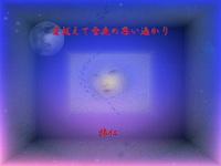 『 愛越えて雪夜の思い遍かり 』TAO575交心sx1305