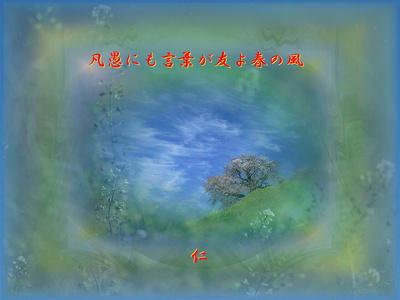 フォト575『 凡愚にも言葉が友よ春の風 』wy2001