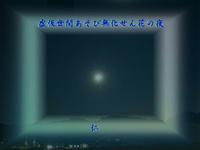 フォト575zrx2004『 虚仮世間あそび無化せん花の夜 』