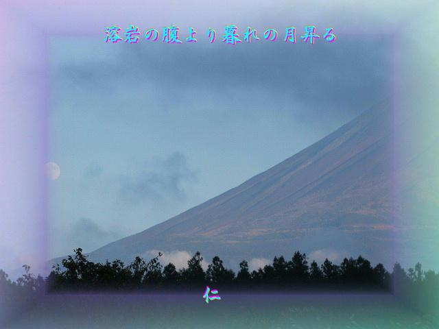 溶岩の腹より暮れの月昇る