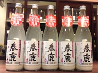 純米大吟醸活性にごり生酒