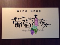 WINE SHOP 葡萄酒家 -facebook-