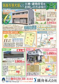 20140426chikugo