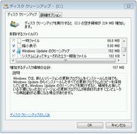Windows Update クリーンアップとは。