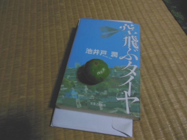 徳之島のONE OF スーパーフード