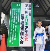 第18回全日本少年少女空手道選手権大会