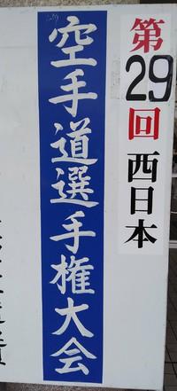 第29回西日本空手道選手権大会コールマインカップ