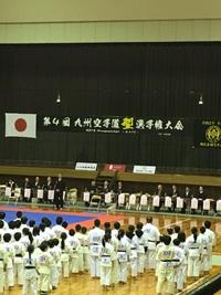 第4回九州空手道型選手権大会
