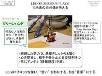 LEGO® SERIOUS PLAY®で未来の自分像を考える