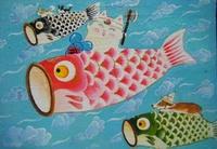 鯉に恋してらららぶらぶ。