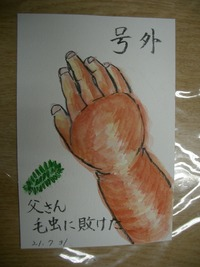母ちゃんの絵手紙。
