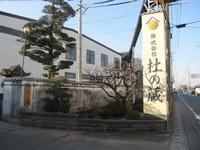 日本酒造り体験