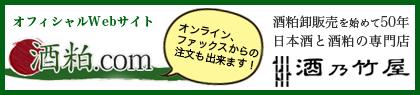 酒乃竹屋公式ホームページ
