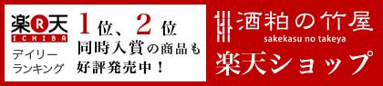 酒粕の竹屋楽天ショップページ