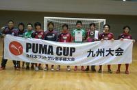 puma cup 2012 九州大会