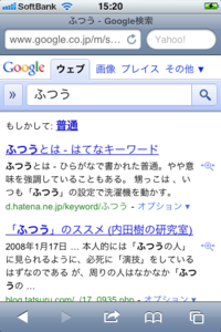 Google 斜め