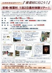 宮崎・椎葉村 1泊2日農村体験ツアー!