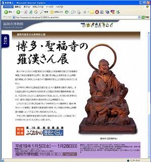 博多・聖福寺の羅漢さん展