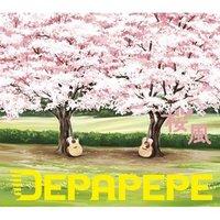 平成20年8月10日日曜日  DEPAPEPEの大興奮な曲