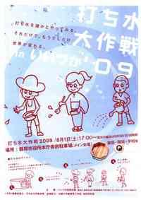 打ち水大作戦 イン 飯塚 2009