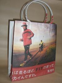 """""""Run KANPEI Run""""新聞紙エコバッグの作り方。"""