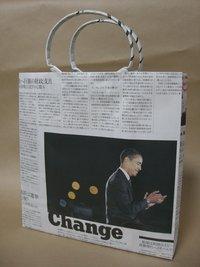 Newオバマ大統領「新聞エコバッグ(ペパバッグ)」作り方。