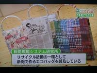 FBSテレビ『エコスイッチ』でぺパバッグとぺパ鉛筆が紹介。