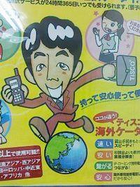 英会話のレッスンったい☆福岡空港国際線で働く社長♪