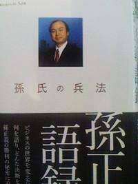 孫正義語録ったい☆福岡空港国際線で働く社長♪