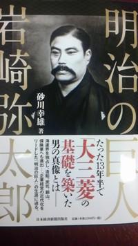 岩崎弥太郎が大好き♪人生を懸けてバリバリ働く社長!