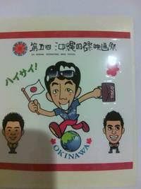 第五回沖縄国際映画祭☆岩崎弥太郎になる!